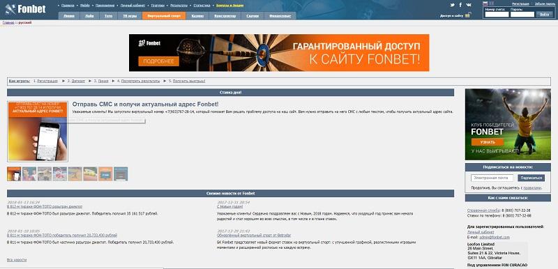 WWW Fonbet com - главная страница