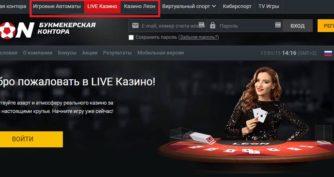 Лайв-казино в БК