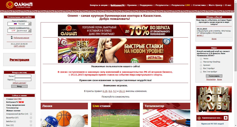 Олимп com. Внешний вид сайта