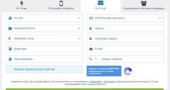 Форма регистрации по e-mail