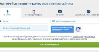 1 х бет - официальный сайт. Регистрация в 1 клик