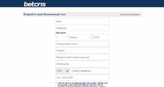 Регистрация на беткрис