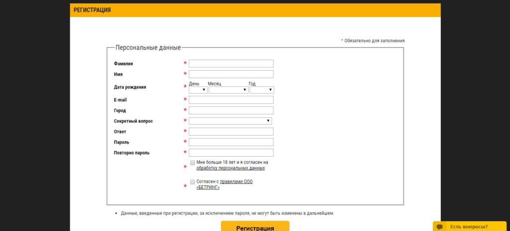 БК ПариМатч - регистрация