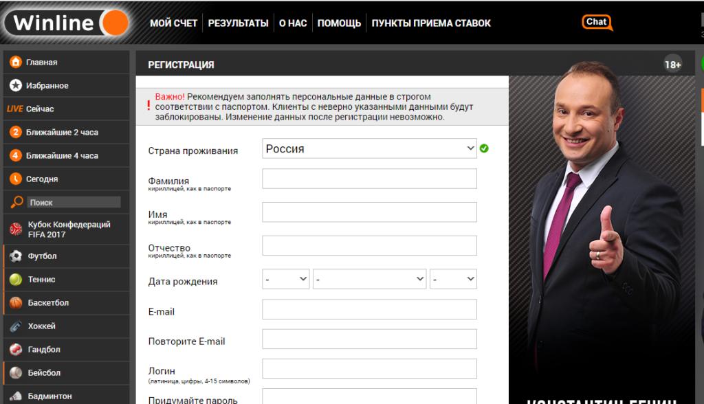 Регистрация на официальном сайте БК Winline