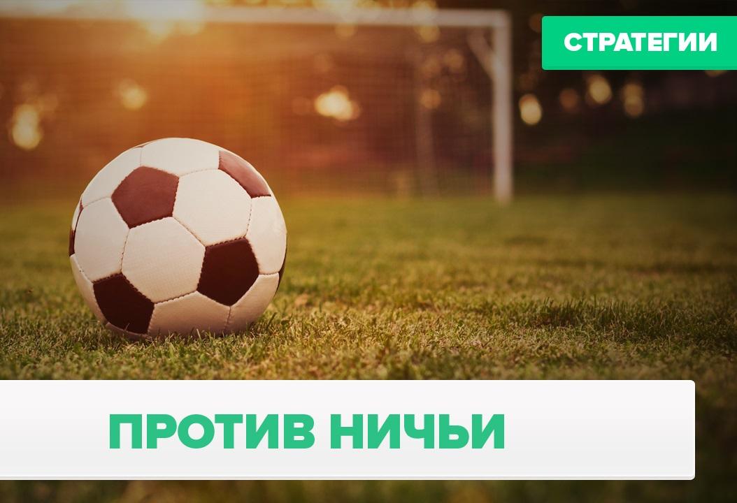 Футбол стратегия ставок ничья