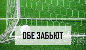 Что такое ОЗ в ставках на футбол