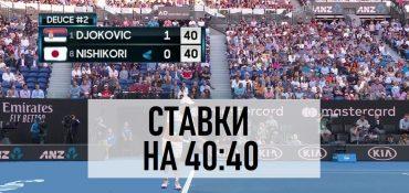 Стратегия «40:40» в теннисе