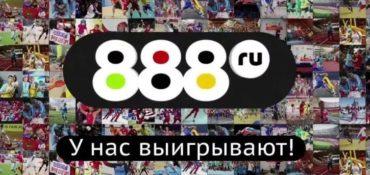 888 ru. Адреса