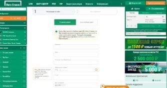 регистрация на Ligastavok ru