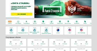 Сайт лига Ставок