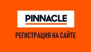 Pinnacle – букмекерская контора: регистрация