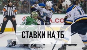Ставки в хоккее на тотал больше