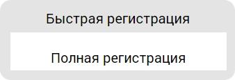 клавиша регистрации на профит