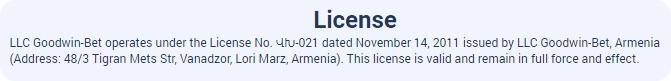 лицензия гудвин