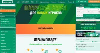 акции лига ставок в России
