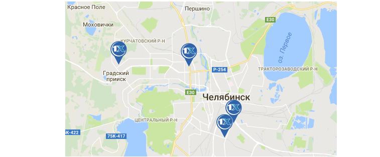 1xbet - адреса в Челябинске