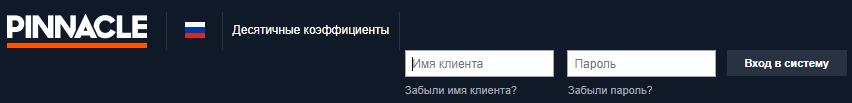 Пинакл БК - отзывы игроков