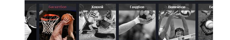 ПланетОфБетс - спортивные дисциплины