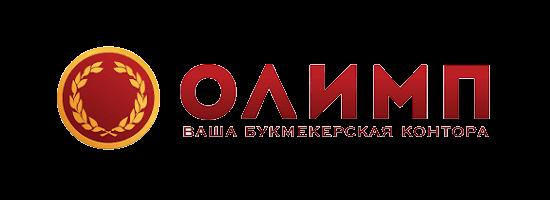 Олимп – букмекерская контора. Официальный сайт