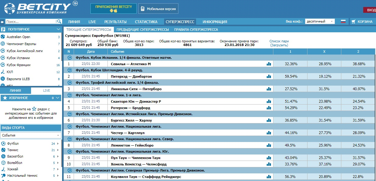 www betcity ru - тотализатор букмекера