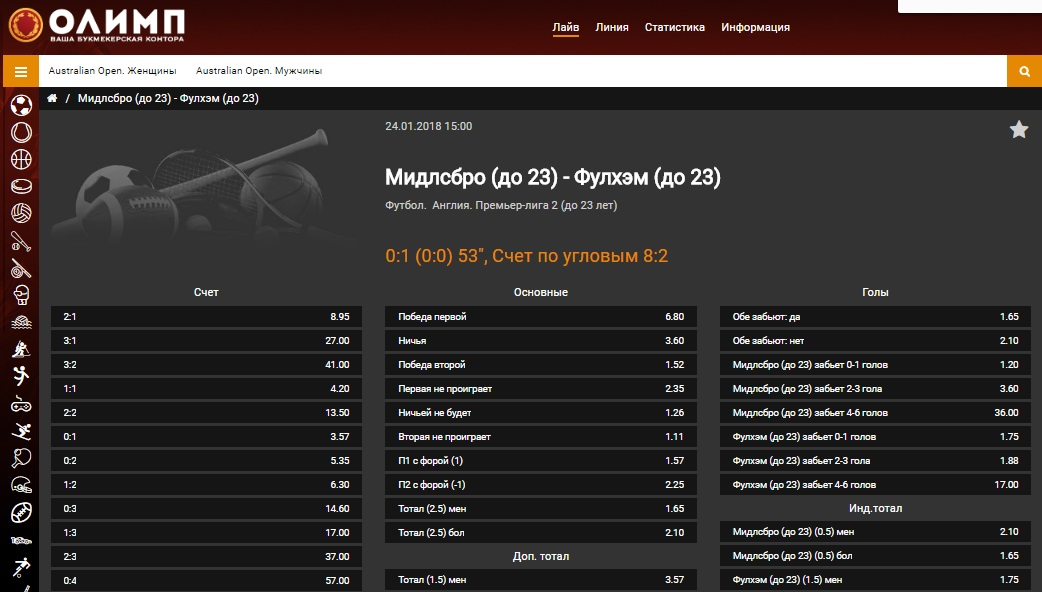 Олимп - ставки и подробная live-линия