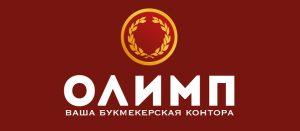 Olimp - букмекерская контора