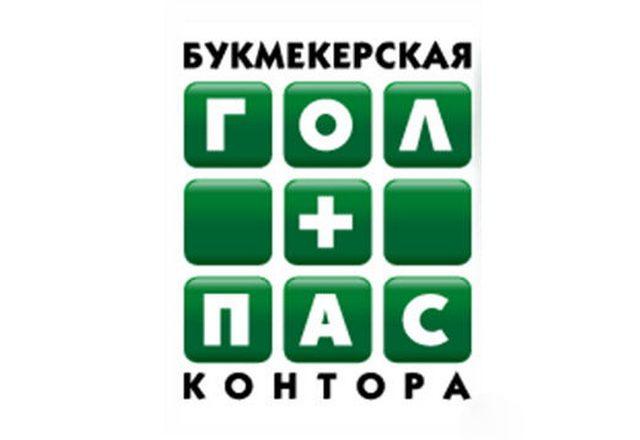 Golpas - обзор букмекерской конторы Казахстана