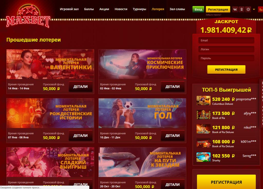 Ставки на лотереи в Maxbet