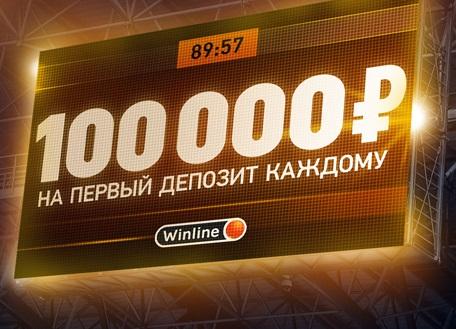 WINLINE: Вы еще не получали 100 000 рублей? Тогда регистрируйтесь!