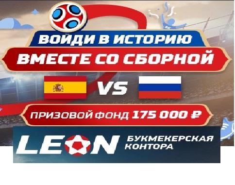 Россия – Испания: Супер Акция от Леонбетс!