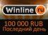 Winline закрывает бонус 100 000. Поспеши!