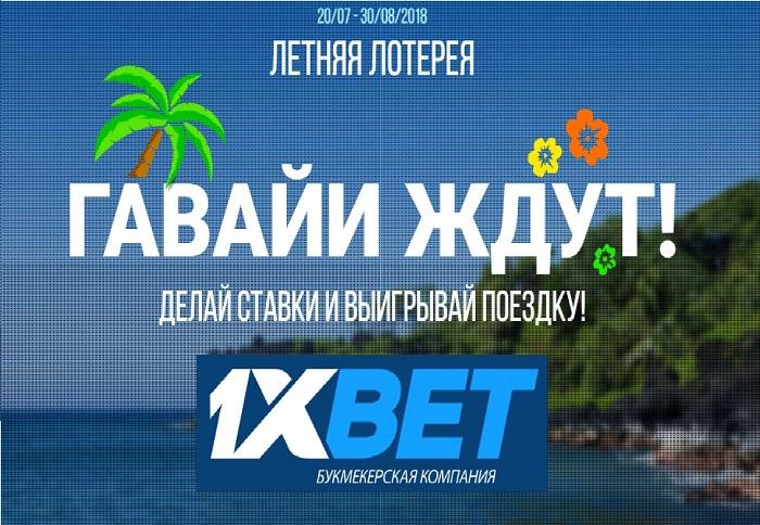 1xBet: Внеси депозит, и мы продлим твое лето!