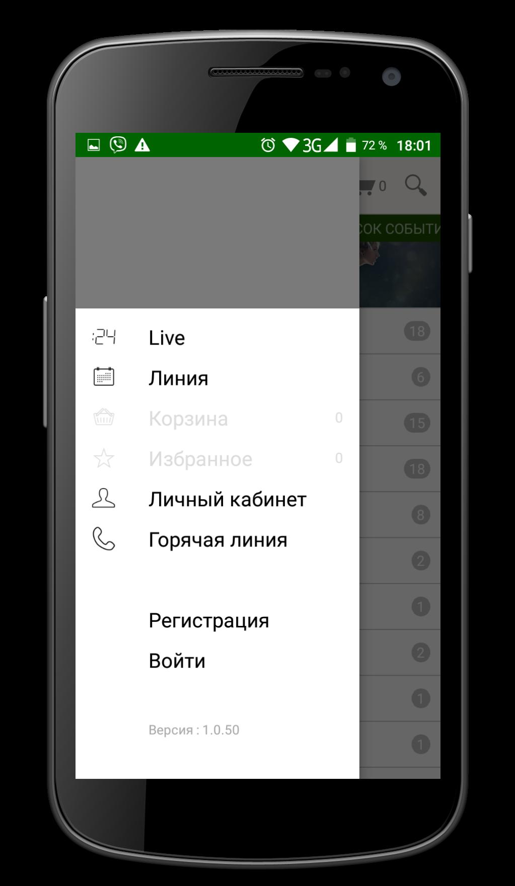 меню Liga Stavok на android