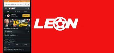 Скачать БК Леон на телефон