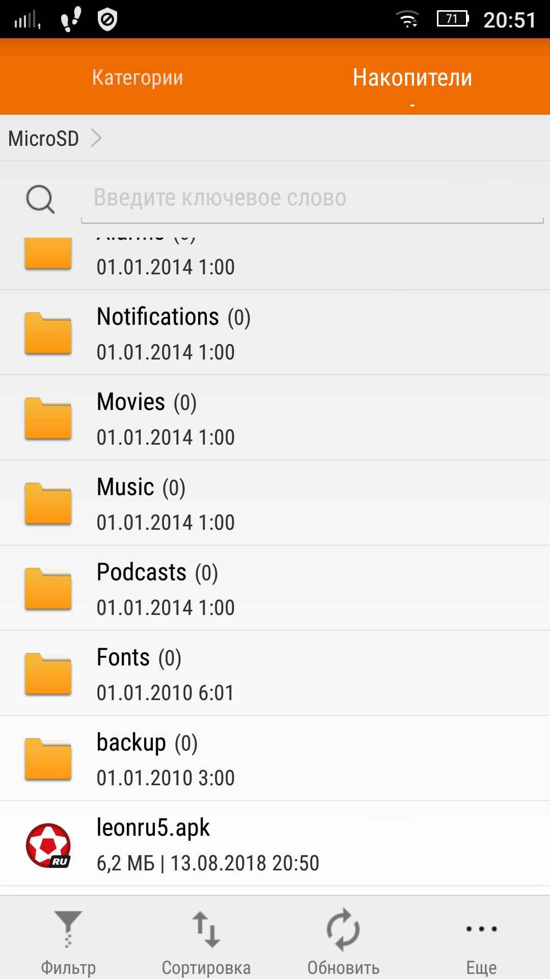 Установочный файл