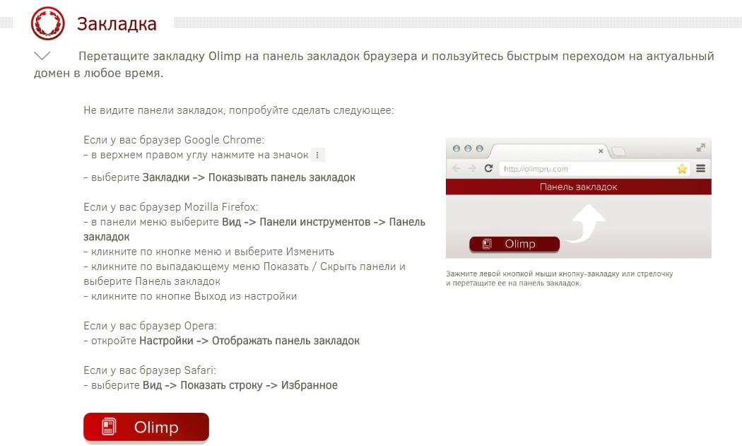 Закладка для браузера