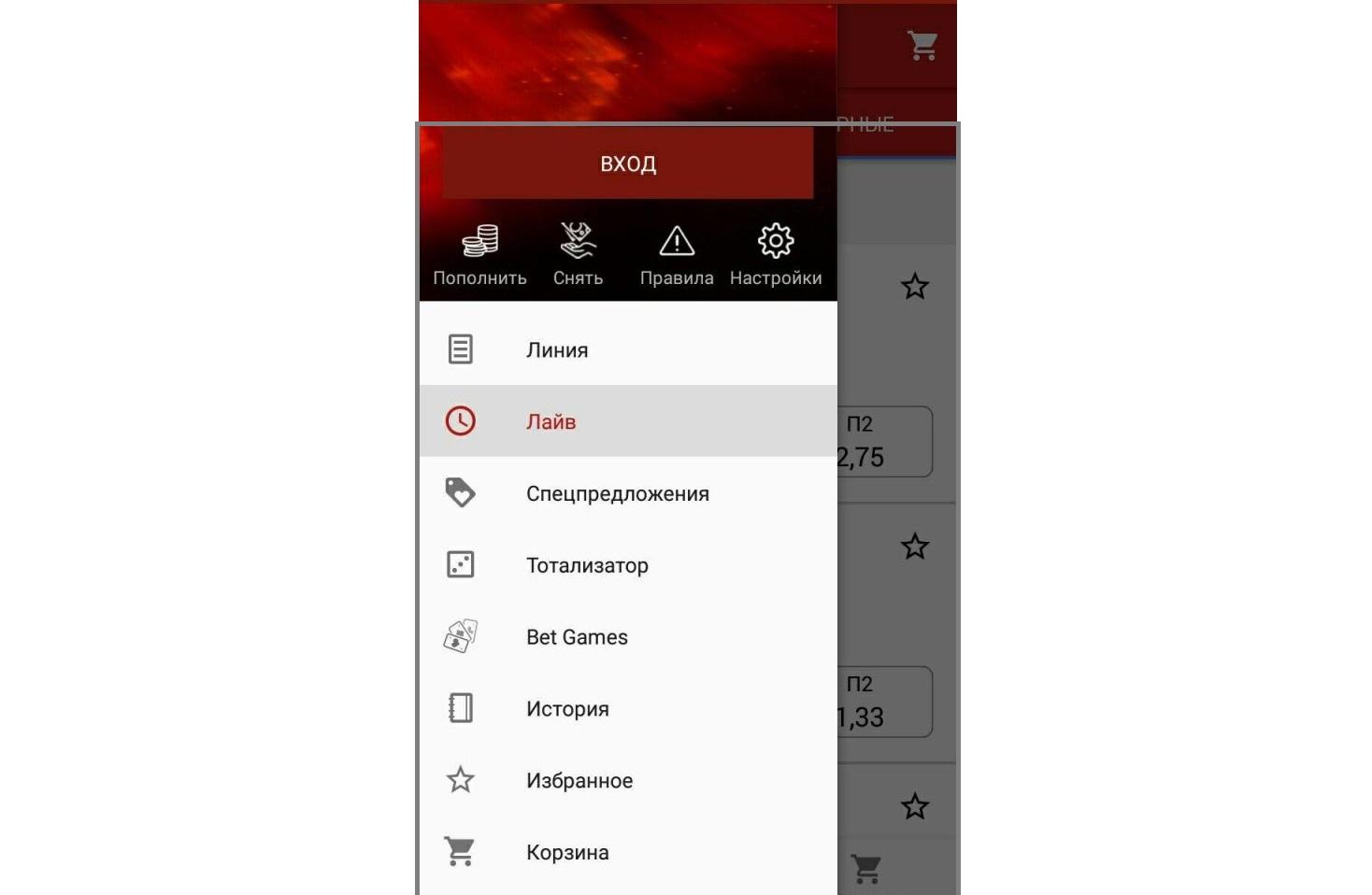 Мобильное приложение от Olimp