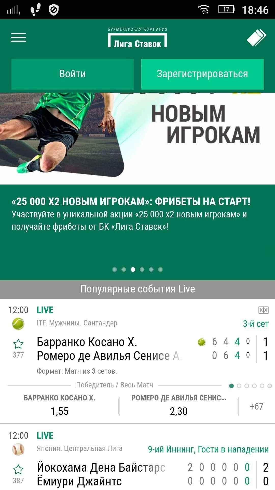 3 версия ставок лига мобильная