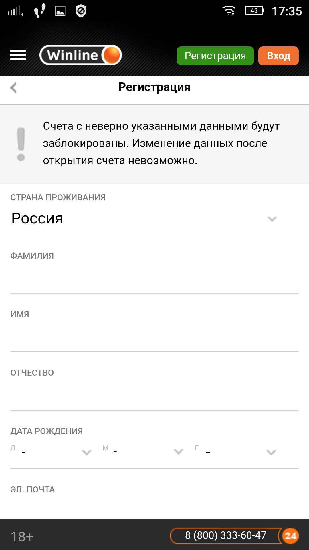 Регистрация в мобильной версии сайта