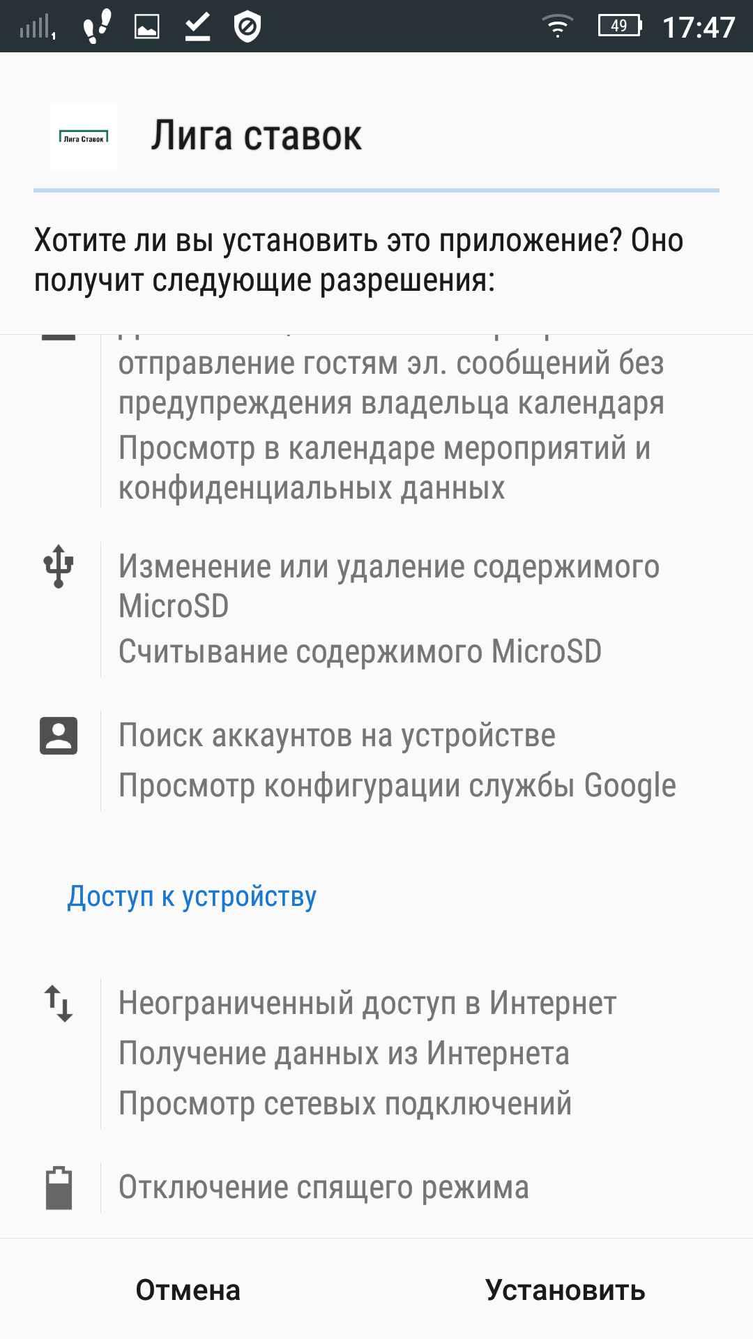 Установка на Android