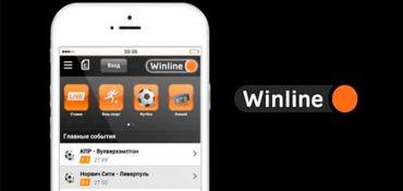 Приложение Winline для мобильных устройств