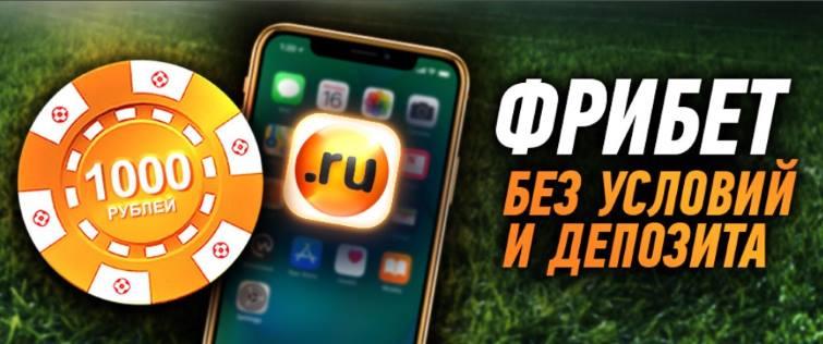 Скачивайте мобильное приложение Winline и забирайте 1000 рублей