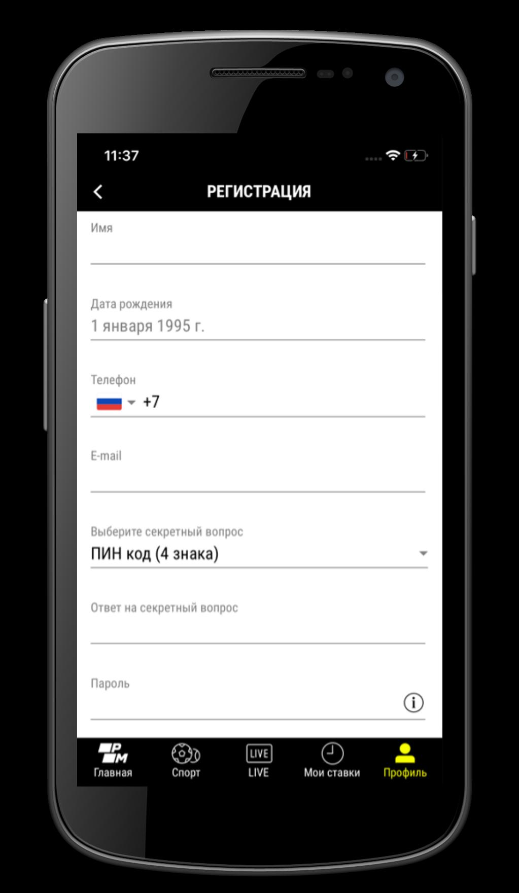 регистрация в андроид пари матч