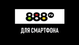 Скачать 888 на мобильный телефон