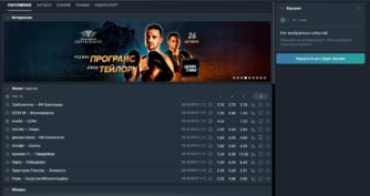 Интерфейс главной страницы сайта