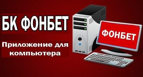 Букмекерская контора Фонбет. Скачать приложение на компьютер.