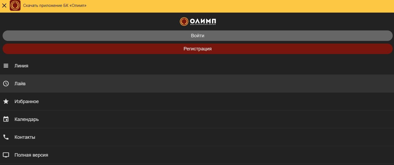 вид моб версии сайта olimp
