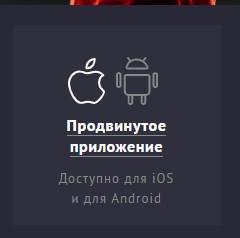 Приложения 888 на айфон и андроид