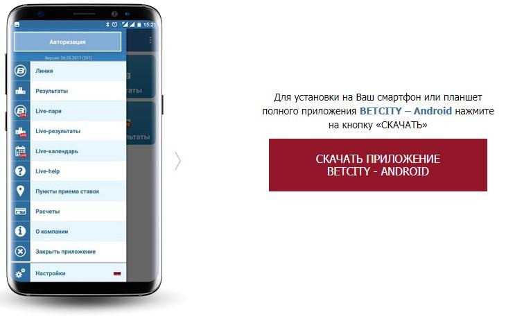 betcity для мобильных