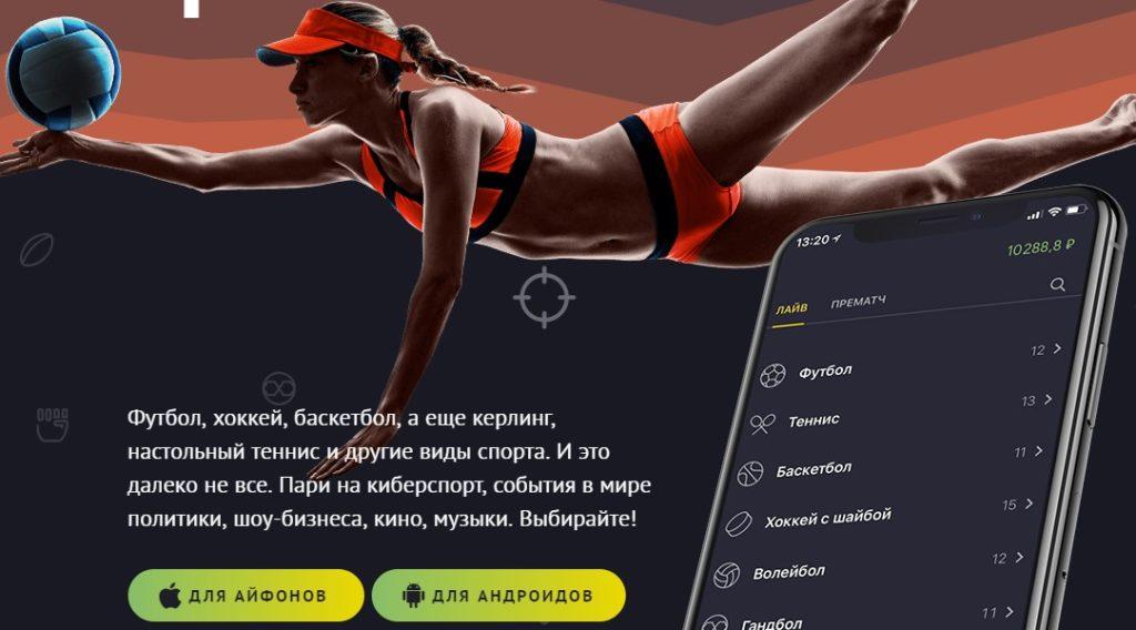 iOS и Android для БК 888